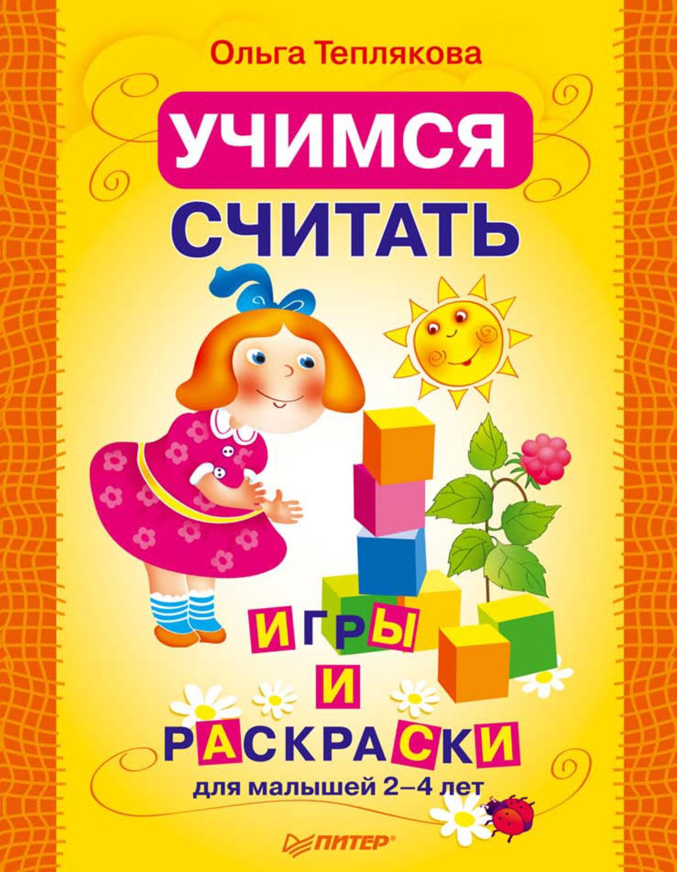Ольга Теплякова, книга Учимся считать. Игры и раскраски ...