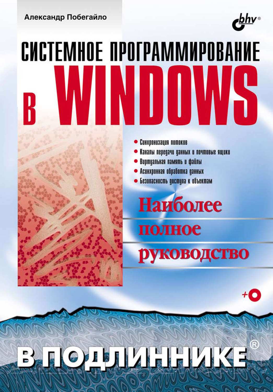 системное программирование windows побегайло скачать
