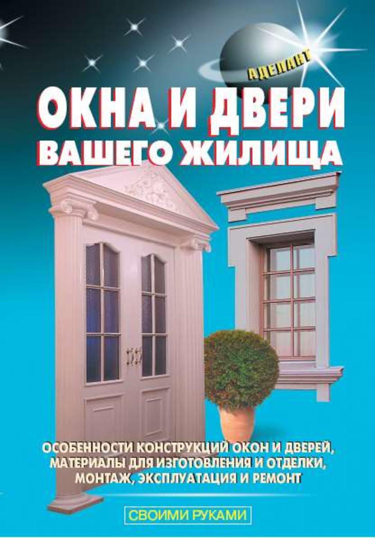 Окна и двери вашего жилищаPDF