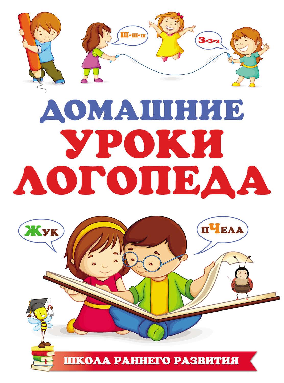 8368113 nadezhda novotorceva domashnie uroki logopeda Эти Учащиеся Отличаются Повышенным Познавательным Интересом
