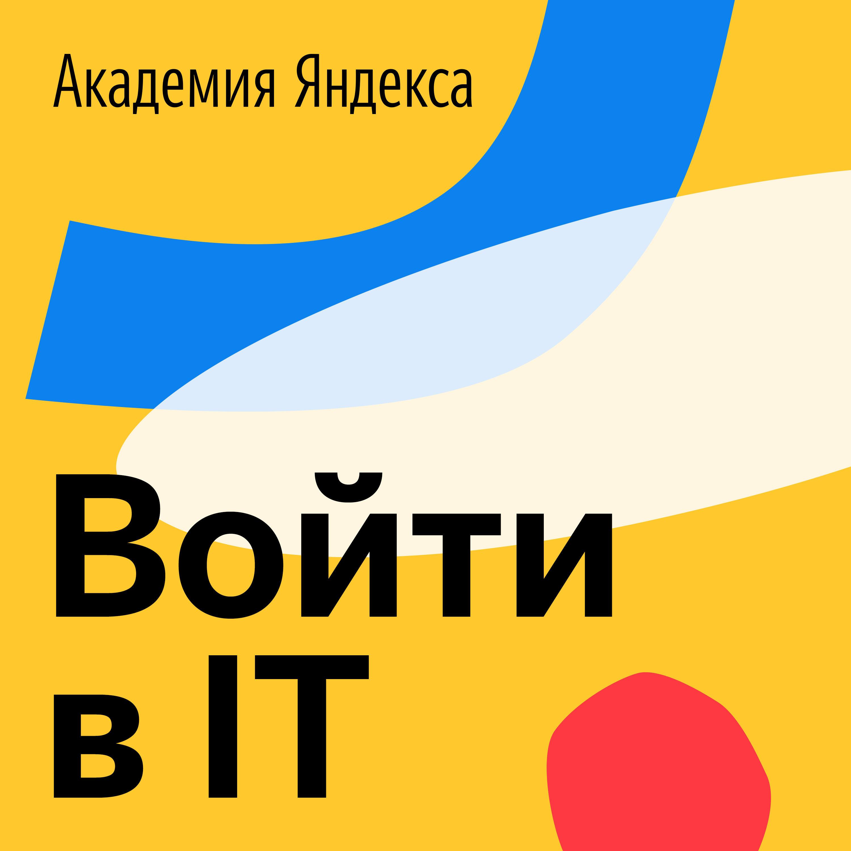 От экономики к глубинному обучению и AutoML в Яндекс.Такси