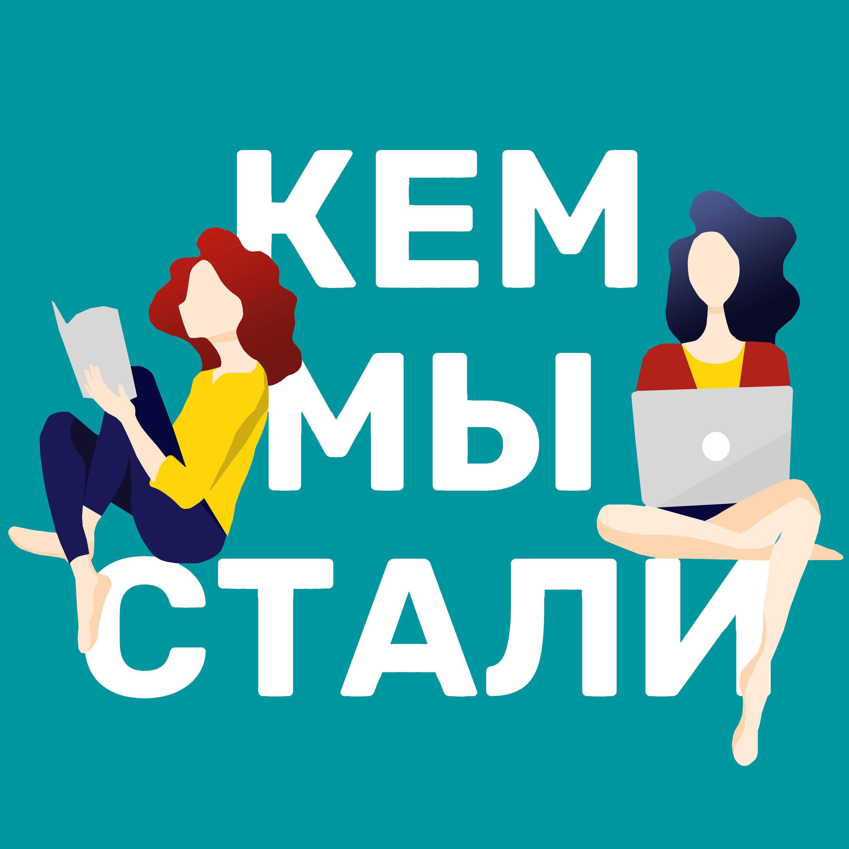 #61 Женя: арт-менеджмент в Париже, ситифарминг в Москве