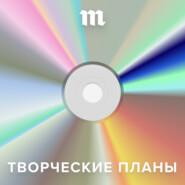 Вдень рождения Бориса Гребенщикова говорим сименинником оего новой музыке, мате илучшей песне оРоссии. Асмолодыми музыкантами— осамом БГ