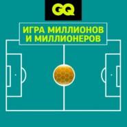 GQ «Игра миллионов и миллионеров»: почему Лев Яшин – лучший вратарь века