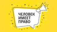 Мирно и без оружия. Свобода собраний в России. Эпизод II - 16 февраля, 2021