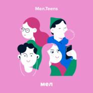 Мел.Teens