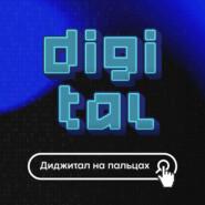 Digital на пальцах
