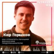 29 - Кир Горшков - Как управлять личными финансами предпринимателю