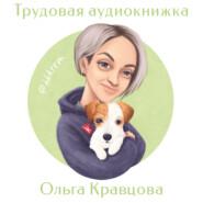 """Ольга Кравцова, \""""Кубик в кубе\"""": профессия озвукатор, \""""Руслик и Ослик\"""", хейтеры и любовь к своему делу."""