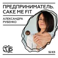 Александра Рубенко – предприниматель. Создала ПП кондитерскую Cake me Fit и соосновала доставку правильного питания Power eat.