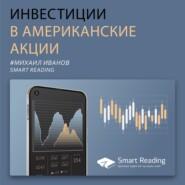 Михаил Иванов. Инвестиции в американские акции