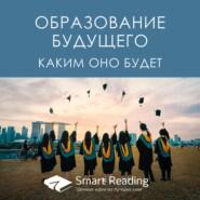 Образование будущего: каким оно будет