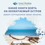 Какую книгу взять на необитаемый остров