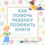 Дмитрий Чернышев: как помочь ребенку полюбить книги