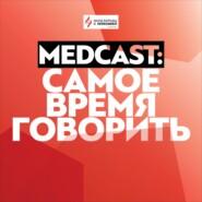 MedCast. Самое время говорить