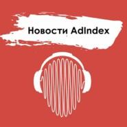 Новости AdIndex. 31 августа