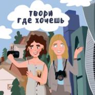 #11 Богдан (@bogd_ag): о лайф-блоггинге, репутации, английском языке и его странных хост-семьях в Лондоне