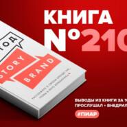 Книга #210 - Метод StoryBrand. Расскажите о своем бренде так, чтобы в него влюбились
