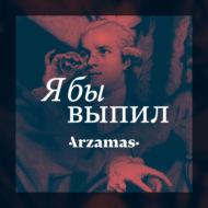 Трейлер. Алкогольно-исторический подкаст Arzamas