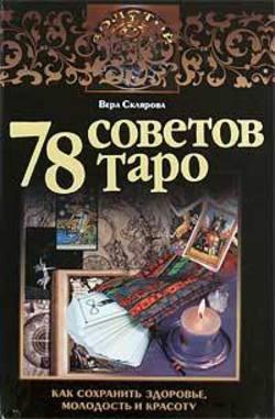 Обложка книги 78 советов Таро. Как сохранить здоровье, молодость и красоту