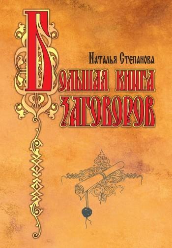 Обложка книги степанова наталья большая заговоров