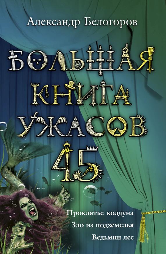 пикантный большая книга ужасов-30 читать онлайн Млечного