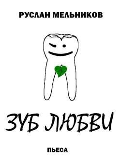 epub Зуб любви