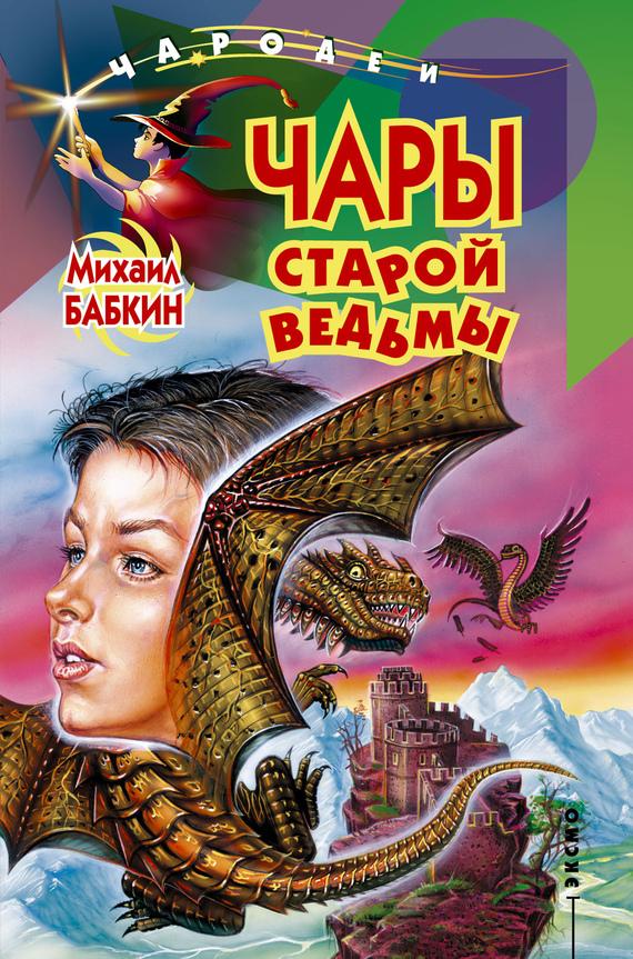 Михаил бабкин все книги скачать бесплатно fb2