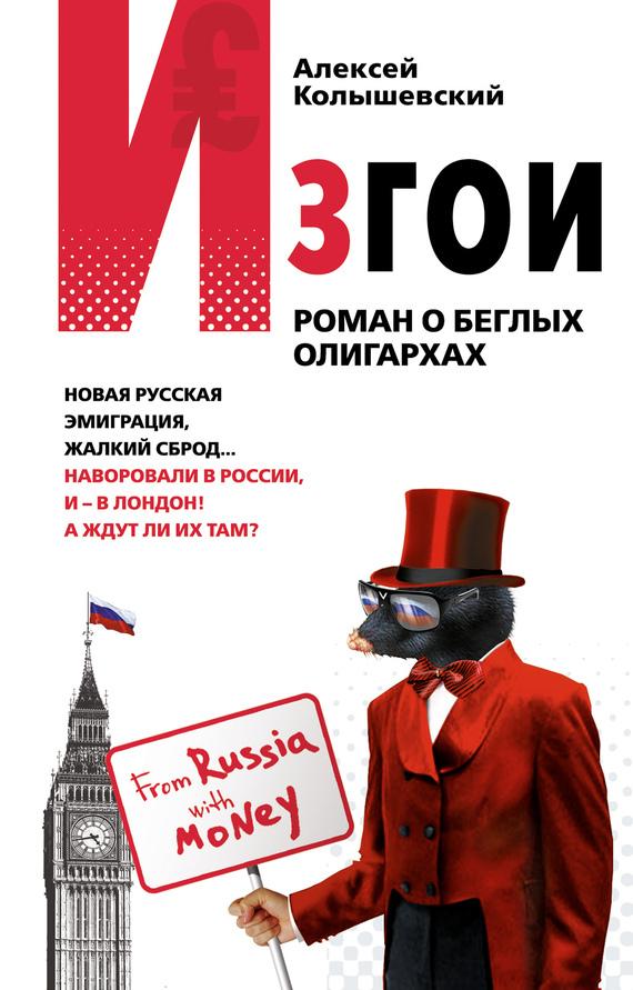 Скачать колышевского fb2