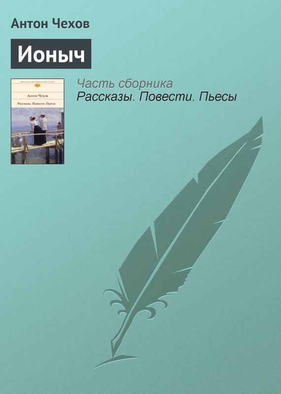 Скачать книгу бесплатно чехов