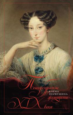 Обложка книги Петербургские женщины XIX века