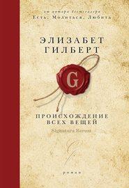 Книга законный брак элизабет гилберт читать онлайн бесплатно