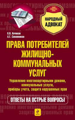 Книга Права потребителей жилищно-коммунальных услуг