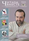 Читаем вместе. Навигатор в мире книг №04 (93) 2014