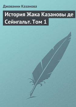 Обложка История Жака Казановы де Сейнгальт. Том 7