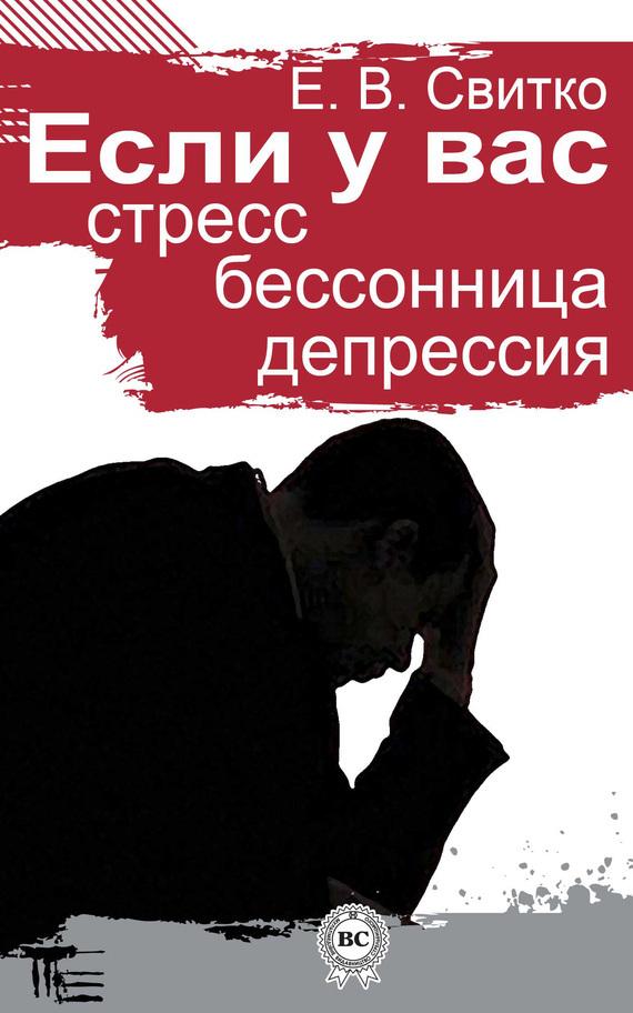 Книга как победить стресс и депрессию скачать