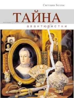 Обложка Тайна авантюристки (сборник)