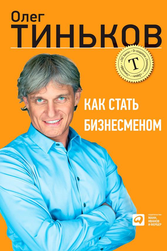 Олег тиньков как стать бизнесменом fb2 скачать
