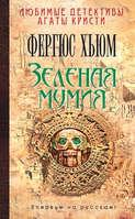 Книга Зеленая мумия