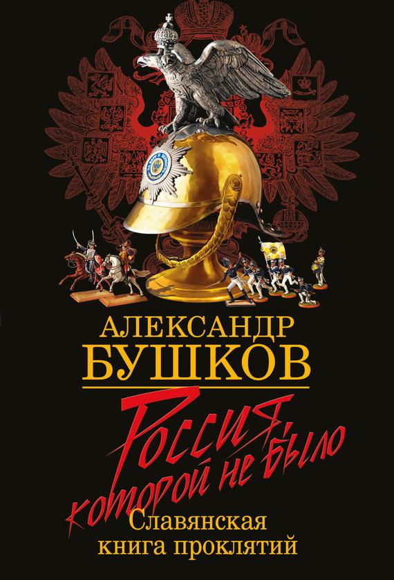 Бушков россия которой не было скачать книгу