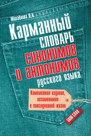 epub словарь синонимов евгеньевой