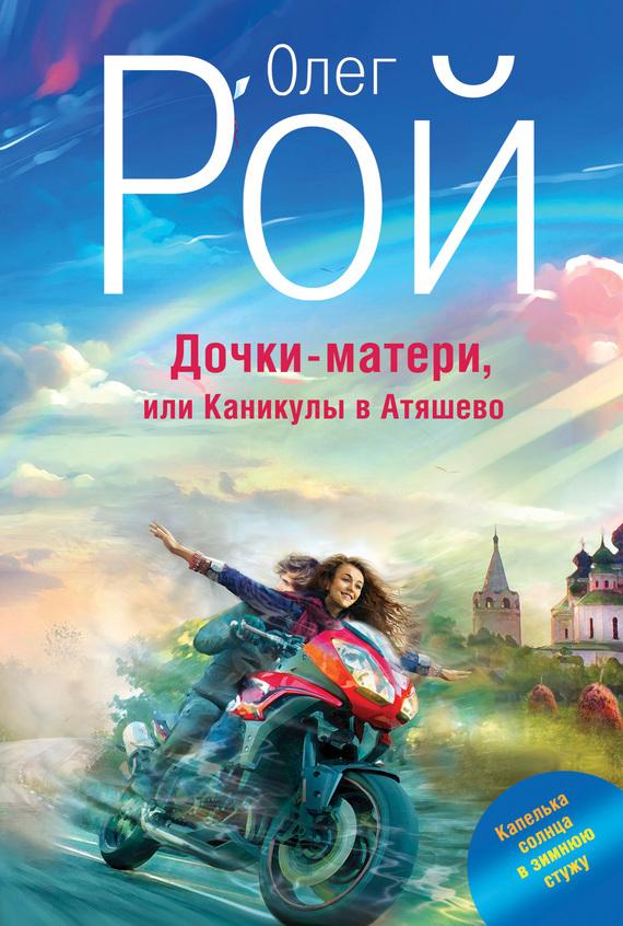 Олег рой дочки матери скачать бесплатно fb2