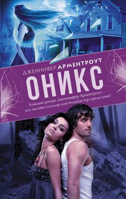 Книга Оникс