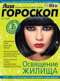 Обложка книги Журнал «Лиза. Гороскоп» №08/2015