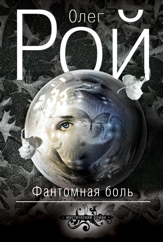 Олег рой книги epub скачать бесплатно