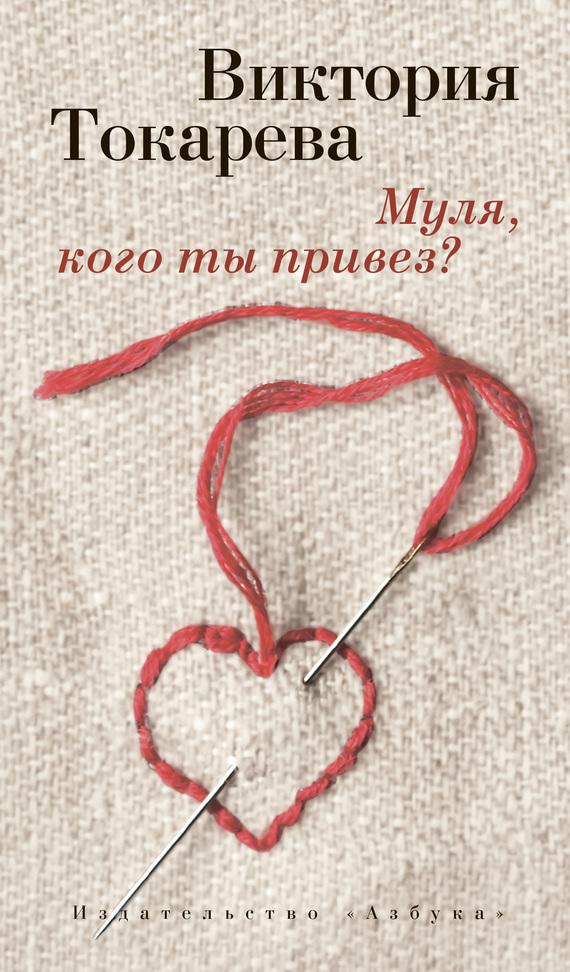 https://cv1.litres.ru/sbc/11729215_cover-elektronnaya-kniga-viktoriya-tokareva-mulya-kogo-ty-privez-2.jpg