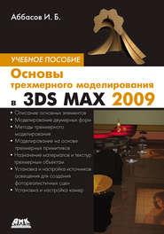 Учебник по 3dmax 2009