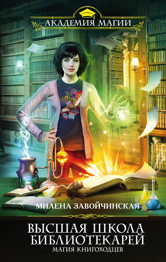 скачать высшая школа библиотекарей 2