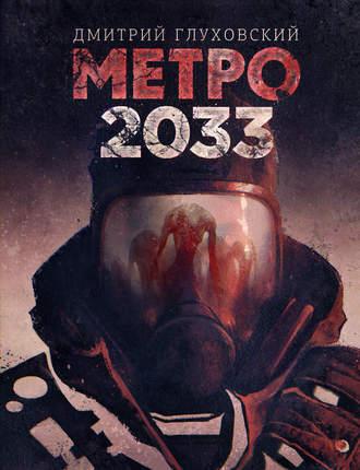 Метро 2033 скачать книгу дмитрия глуховского: скачать бесплатно.