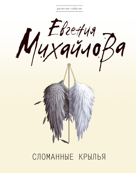 Скачать книгу евгении михайловой сломанные крылья
